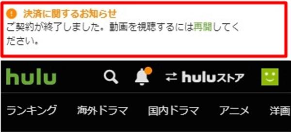 Hulu再開決済に関するお知らせ