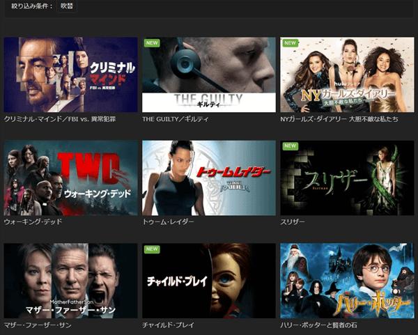 Hulu評判・口コミメリット吹替作品多い