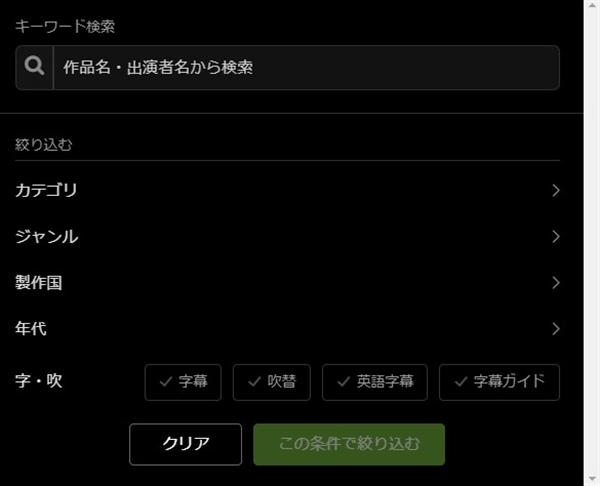 Hulu評判・口コミメリット検索しやすい