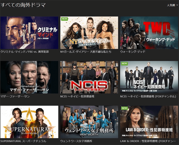 Hulu評判・口コミメリット海外ドラマ豊富