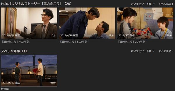 Hulu評判・口コミ メリット未公開シーンやスピンオフ・オリジナルストーリー