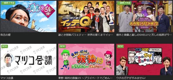 Hulu評判・口コミ メリット見逃し配信