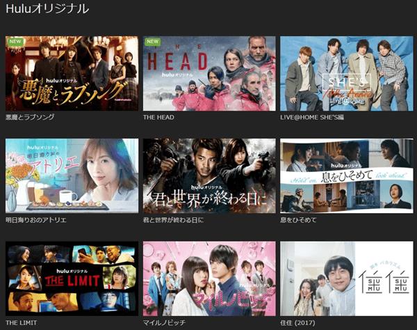 Hulu評判・口コミHuluオリジナル作品