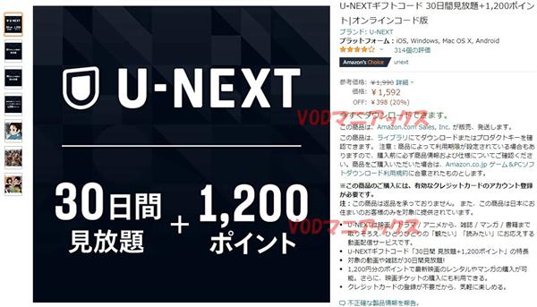 U-NEXTカードAmazonセール