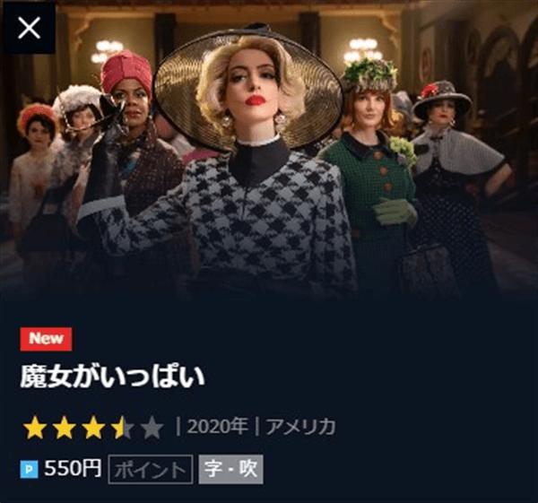 U-NEXTポイント映画レンタル