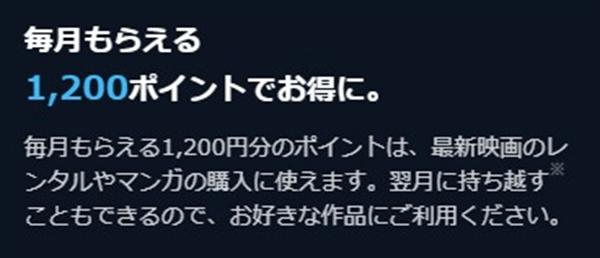 U-NEXTポイント毎月1200ポイント