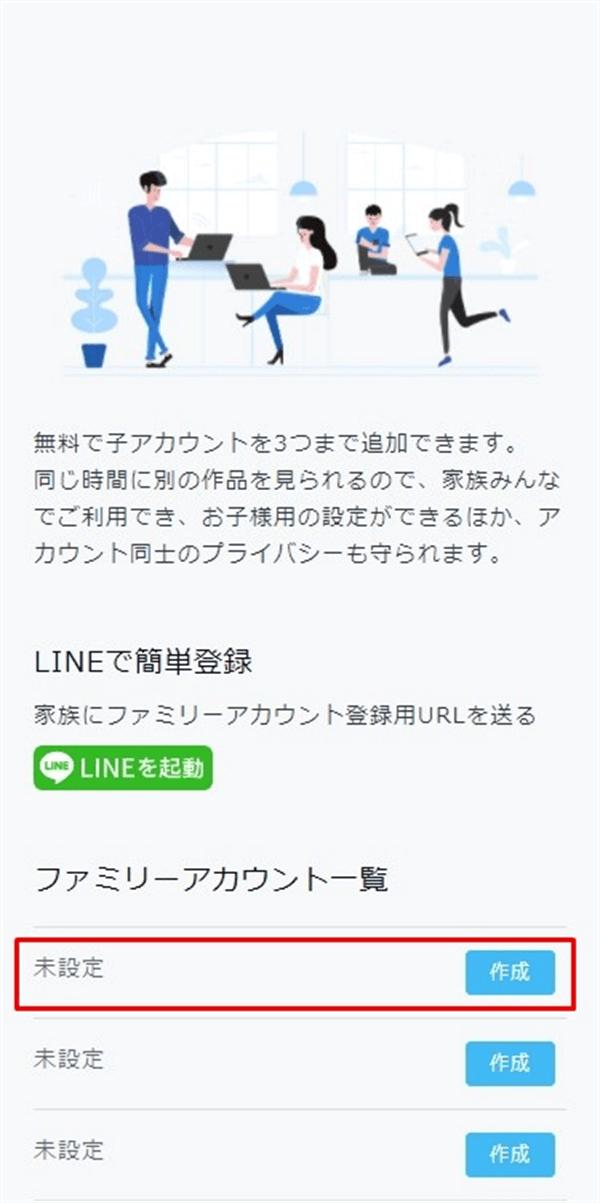 U-NEXT同時視聴台数子アカウント作成