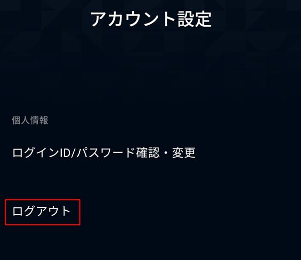 U-NEXT同時視聴台数子アカウント切替ログアウト