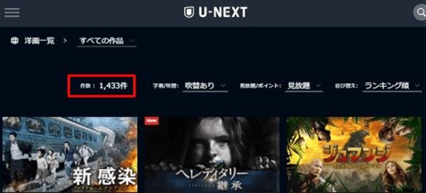 U-NEXT字幕・吹替作品数