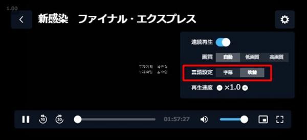 U-NEXT字幕・吹替切替方法