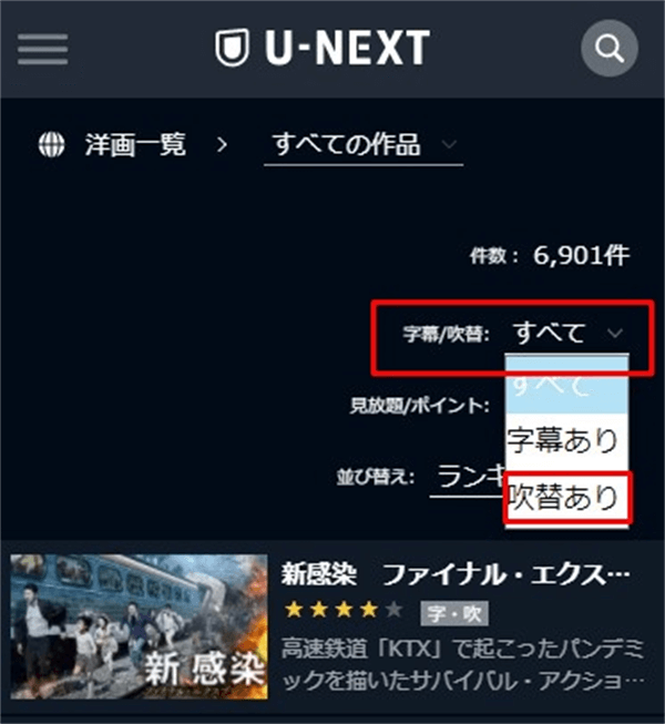 U-NEXT字幕・吹替検索