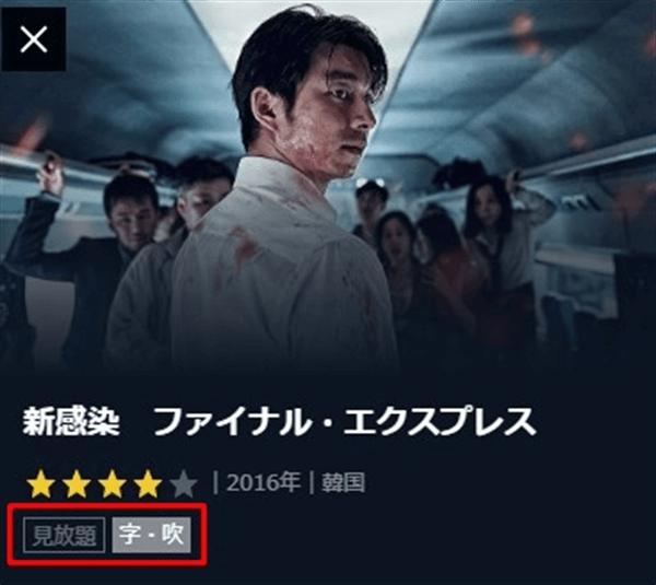 U-NEXT字幕・吹替確認作品ページ