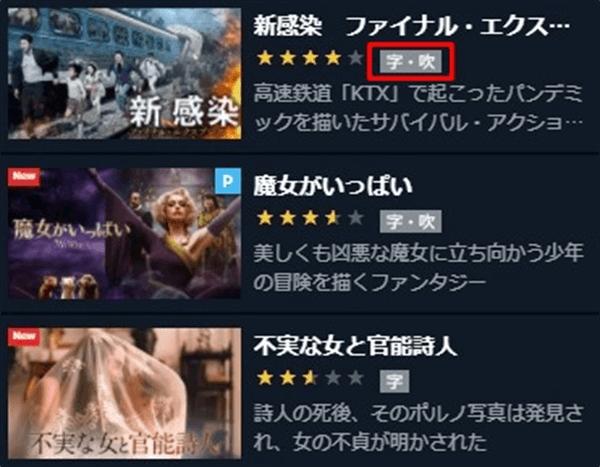 U-NEXT字幕・吹替確認検索一覧