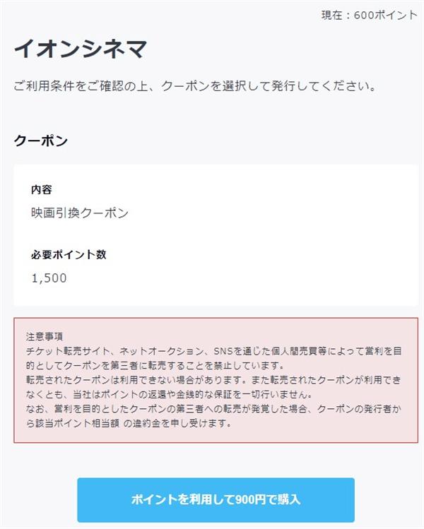 U-NEXT料金ポイント映画チケット