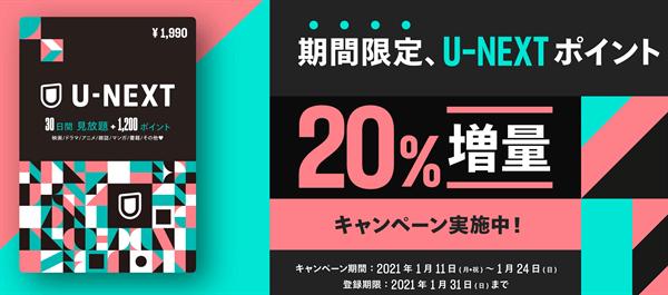 U-NEXT料金安くU-NEXTカードキャンペーン