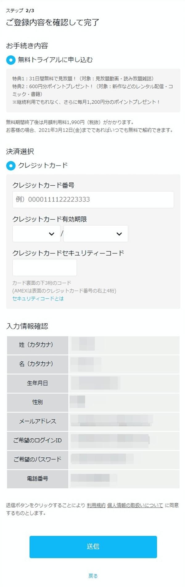 U-NEXT無料トライアルご登録内容確認