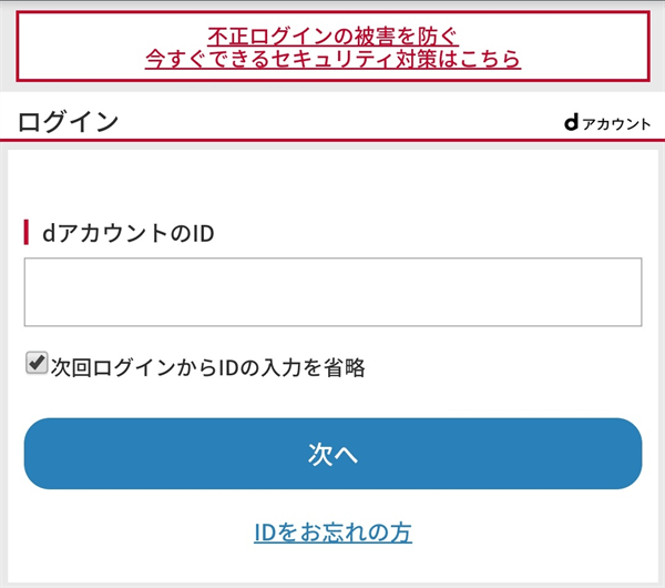 U-NEXT無料トライアルドコモ払い