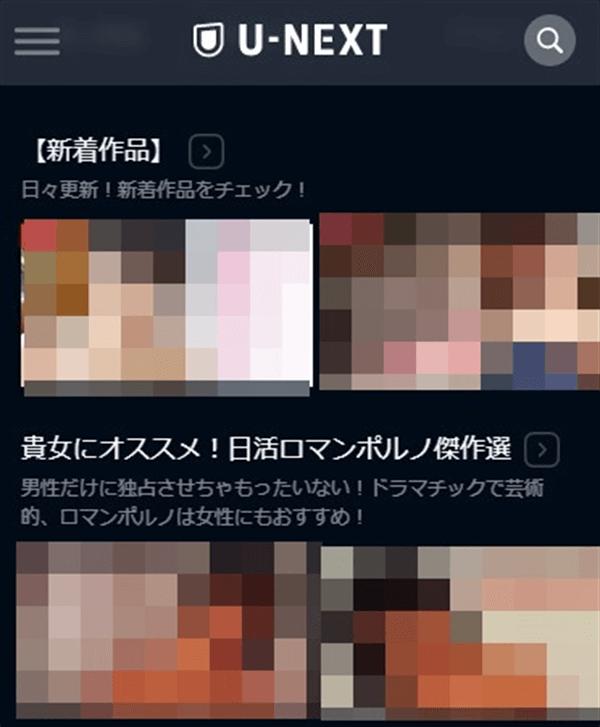 U-NEXT視聴履歴削除その他