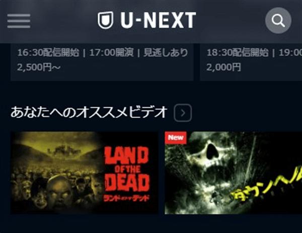U-NEXT視聴履歴削除オススメビデオ