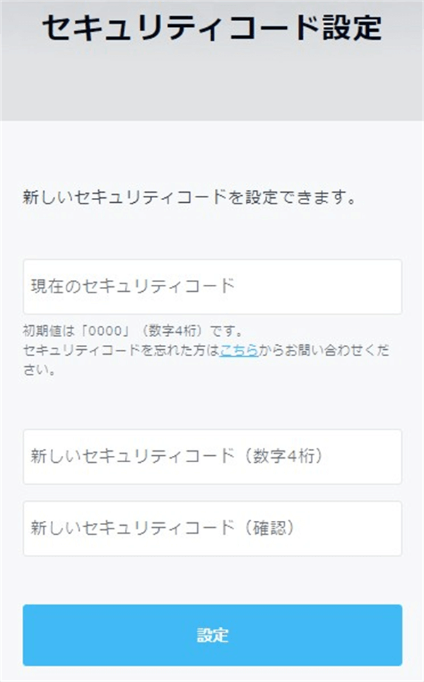 U-NEXT視聴履歴削除セキュリティコード設定入力