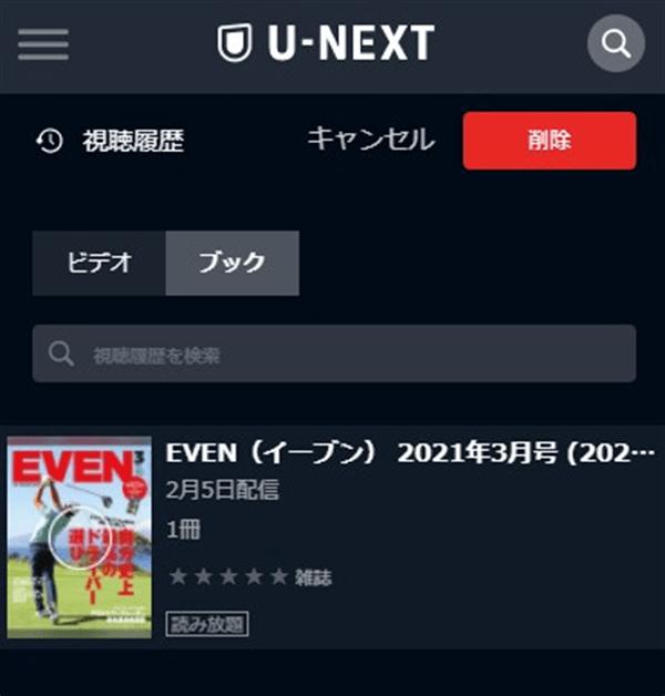 U-NEXT視聴履歴削除ブック