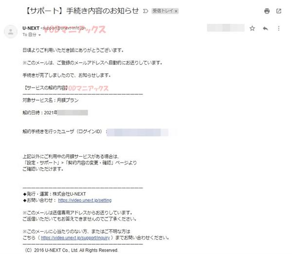 U-NEXT解約手続きメール