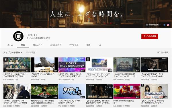 U-NEXT配信予定YouTube