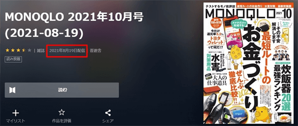 U-NEXT雑誌読み放題配信終了