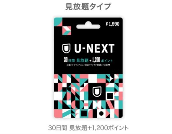 U-NEXT支払い方法U-NEXTカード