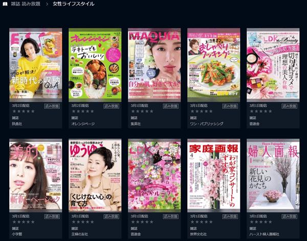 U-NEXT雑誌読み放題女性ライフスタイル