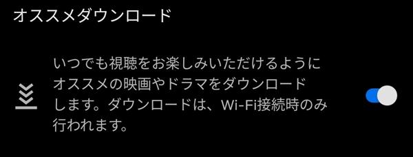 Netflixスマートダウンロード設定オススメダウンロード