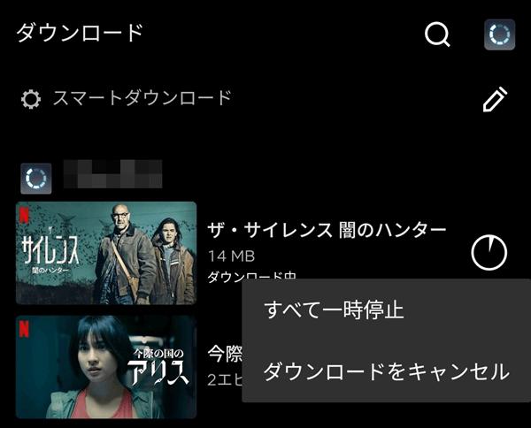 Netflixダウンロードすべて停止・キャンセル