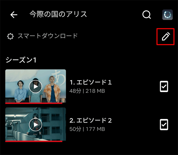 Netflixダウンロード削除エピソードごと鉛筆マーク