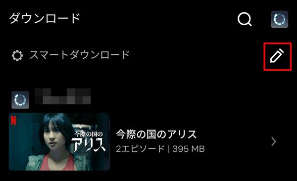 Netflixダウンロード削除鉛筆マーク
