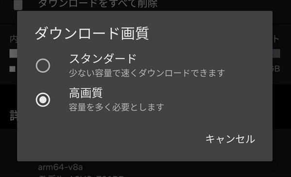 Netflixダウンロード設定画質選択