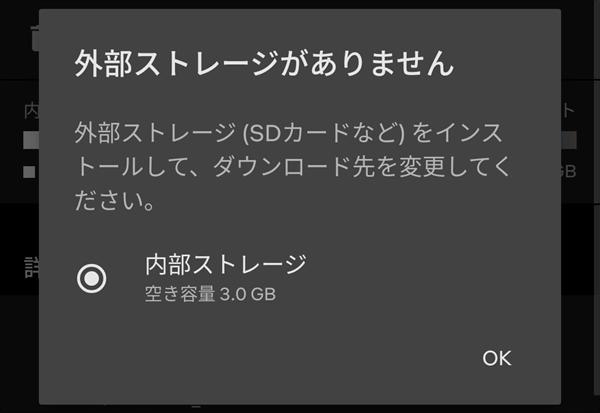 Netflixダウンロード 設定外部ストレージがありません