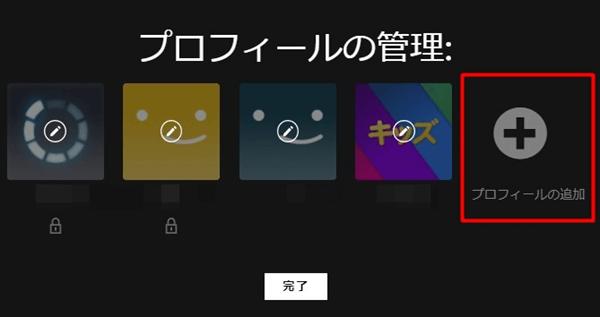 Netflixプロフィールの追加