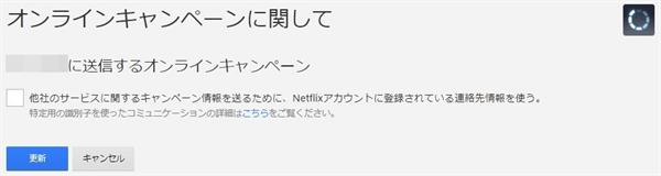 Netflixプロフィールオンラインキャンペーンに関して