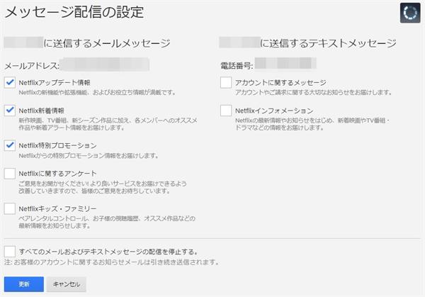 Netflixプロフィールメッセージ配信の設定