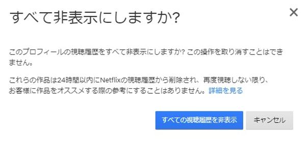 Netflixプロフィール視聴履歴すべて非表示