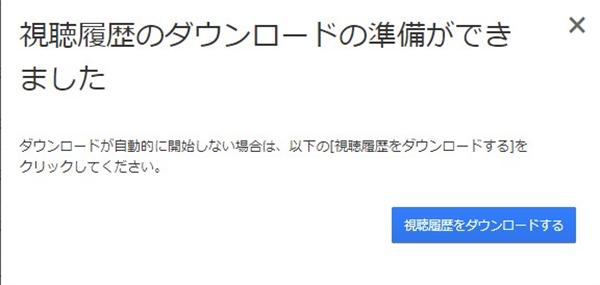 Netflixプロフィール視聴履歴ダウンロード