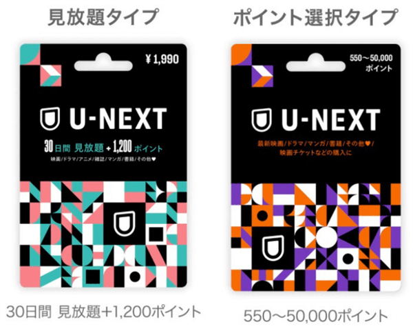 U-NEXTカードとは
