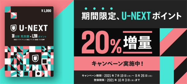 U-NEXTカードキャンペーン