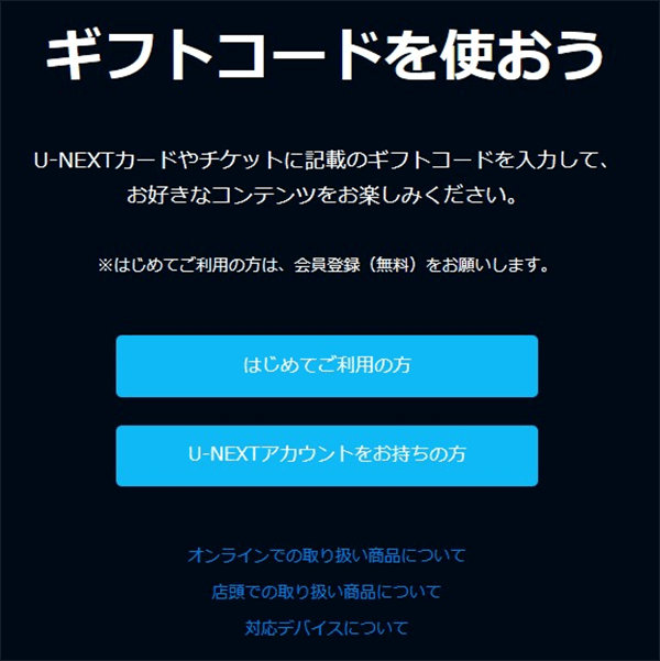 U-NEXTカードギフトコード入力画面