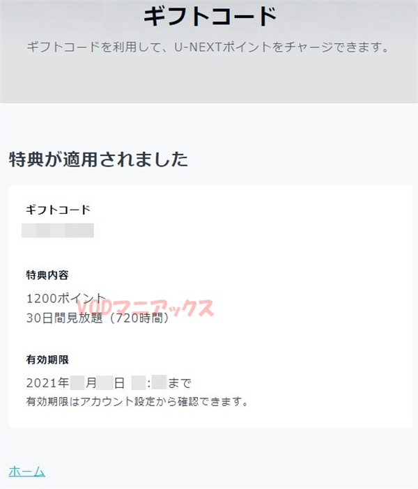 U-NEXTカードギフトコード適用