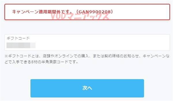 U-NEXTカード利用できないキャンペーン適用期間外