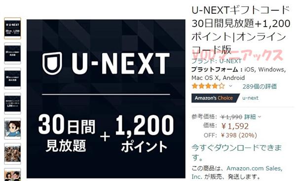 U-NEXTカードAmazonセール安い