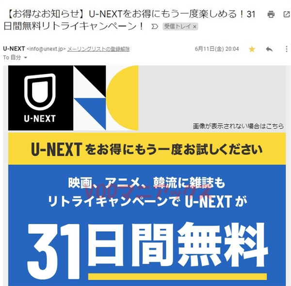 U-NEXTリトライキャンペーン案内メール