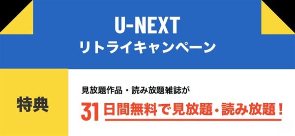 U-NEXTリトライキャンペーン特典