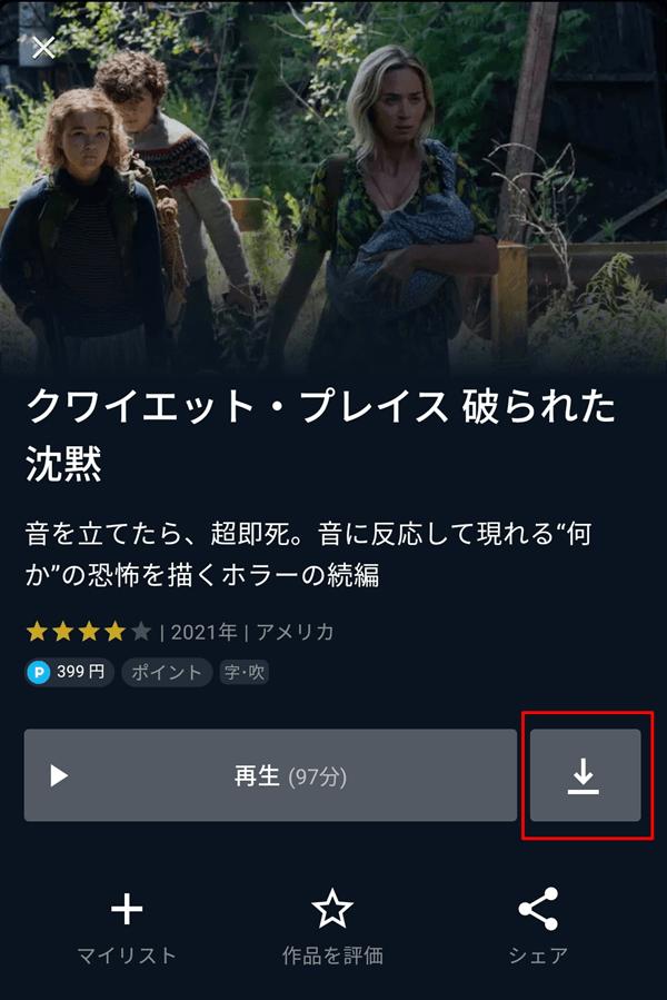 U-NEXTレンタルダウンロード再生
